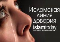 """Исламская линия доверия: """"Поведение моего мужа отталкивает меня от ислама..."""""""