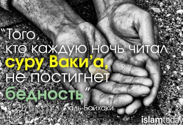 Суры Корана, которые избавят вас от бедности и проблем со здоровьем