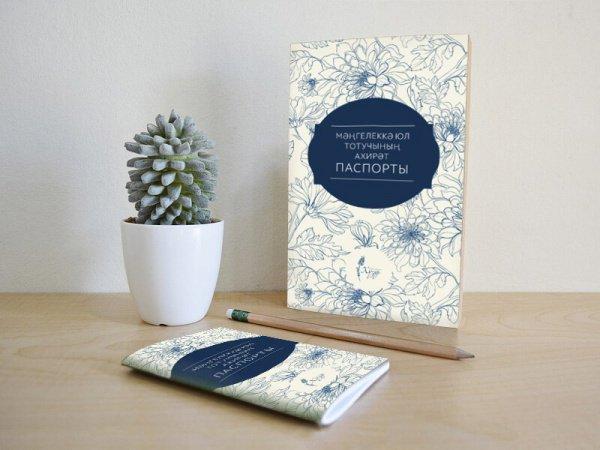 Паспорт ахирата для путника вечности