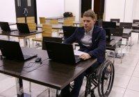 Татарстан первым в РФ даст бесплатное IT-образование инвалидам