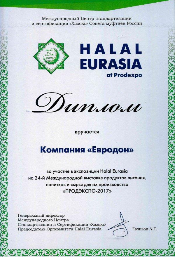 Продукция ГК «Евродон» - один из самых экологически чистых продуктов года