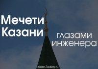 Что общего у мечети Марджани в Казани и Зимнего дворца в Санкт-Петербурге?