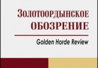 Журнал Института истории АН РТ включили в Web of Science