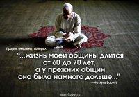 Дуа, которое советовал читать Пророк (ﷺ), чтобы избежать проблем в старости