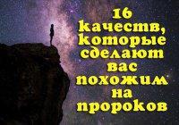 16 пророческих качеств, которыми может обладать даже обычный человек