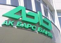 Минсельхоз РФ выбрал АК БАРС Банк для участия в федеральной программе