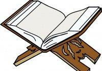 Я забыл некоторые суры Корана, которые выучил ранее. Это грех?