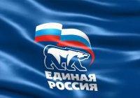 """Доходы регионального отделения """"Единой России"""" составили 148 млн рублей"""