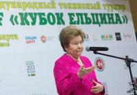 В Татарстан приедет Наина Ельцина