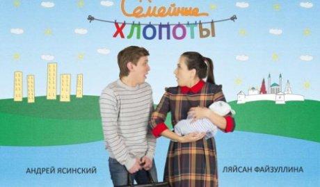 Татарстанская комедия.