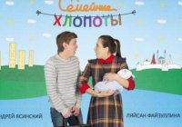 Татарстанскую комедию о смешанном браке переснимут с участием российских звезд