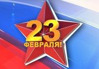 Духовные лидеры РФ поздравили россиян с Днем защитника Отечества