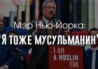 """Мэр Нью-Йорка: """"Я тоже мусульманин"""""""