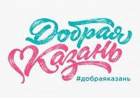 Казанские школьники собрали 12,7 млн рублей на благотворительных акциях