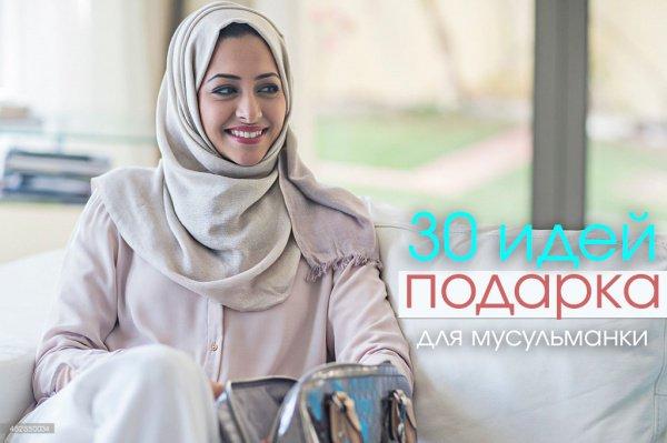 30 идей подарка для мусульманки