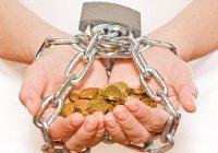 7 способов получить помощь Всевышнего в избавлении от долгов