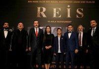 «Вождь»: в Стамбуле презентовали фильм об Эрдогане