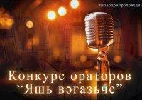 """ДУМ РТ объявляет о старте конкурса """"Молодой проповедник"""""""