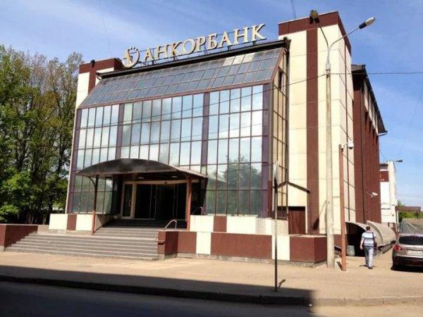 Анкор банк в Казани.