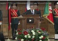 Президент РТ Рустам Минниханов. Документальный фильм (ВИДЕО)