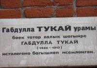 В Татарстане насчитали 315 улиц Габдуллы Тукая