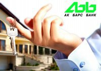«Ак Барс» Банк вошел в ТОП-10 банков РФ по ипотечным кредитам