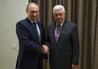 Махмуд Аббас побывает с визитом в Москве