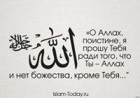 Когда к Нему взывают посредством этого имени, Он отвечает, а когда Его просят посредством него, Он одаряет