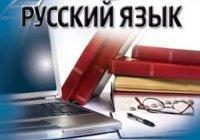 В Казани пройдет Международная олимпиада по русскому языку