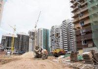 В Татарстане введены почти 20% годового плана жилья