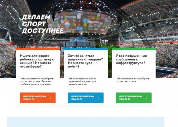 ВТатарстане запустили 1-ый в РФ спортивный портал