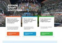 Уникальный для РФ спортивный портал запустили в Татарстане