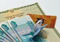 Башкортостан ввел пособие на первого ребенка в размере 300 тыс рублей