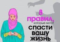 8 правил безопасности для мусульманок