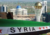 МИД Казахстана: встреча по Сирии 14-15 марта полностью подготовлена