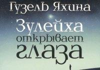 Башкирский драмтеатр в марте приступит к постановке «Зулейха открывает глаза»