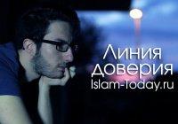 """Исламская линия доверия: """"Что делать, если жена меня не устраивает?"""""""
