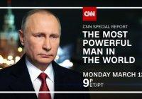 «Самый могущественный человек в мире»: CNN показал фильм про Путина