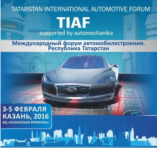 Международный форум TIAF supported by Automechanika ежегодно проходит в Казани.