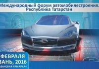 Челябинская область готовит делегацию для переговоров с бизнесменами РТ