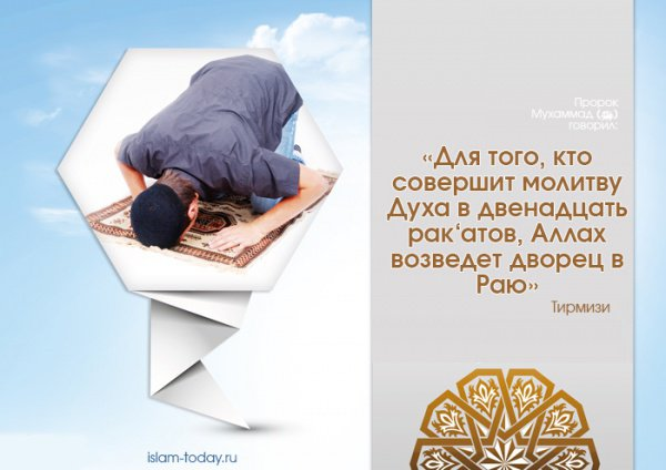 Намаз, совершение которого равноценно принятому хаджу и умре