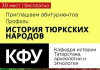 КФУ приглашает на бюджетные места по профилю «История тюркских народов»