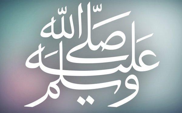 Когда вы произносите эти слова, Всевышний возвращает душу в тело Пророка (ﷺ)
