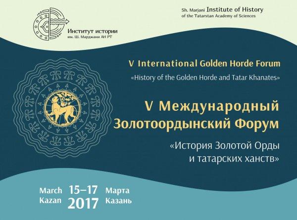 Золотоордынский форум в Казани.