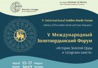 113 ученых из 18 стран съехались на международный Золотоордынский форум