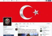 Хакеры разместили флаги Турции в Twitter-аккаунтах Европарламента и ЮНИСЕФ