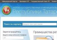 Татарстан возглавил рейтинг регионов РФ по использованию электронных госуслуг