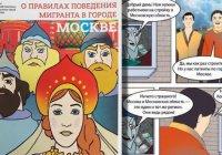 Московская методичка для мигрантов заинтересовала Европу