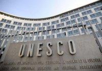 Четверо мусульман претендуют на пост гендиректора ЮНЕСКО