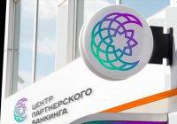 Центр партнерского банкинга в Татарстане – на грани банкротства